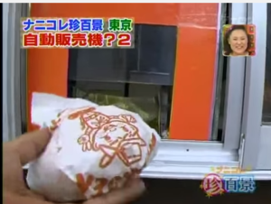 Vending machine hamburger