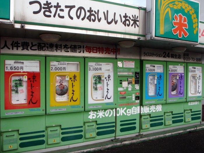 beras-mesin-layan-diri