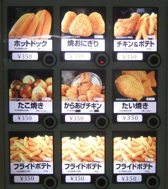 pelbagai-makanan-junk-food-mesin-layan-diri